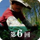 第6回NOSAI秋田写真コンテスト