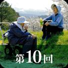 第10回NOSAI秋田写真コンテスト