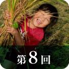 第8回NOSAI秋田写真コンテスト