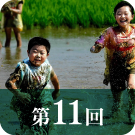 第11回NOSAI秋田写真コンテスト